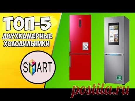 Представляем Вам ТОП-5 бытовых двухкамерных смарт - холодильников с низким энергопотреблением и самыми современными функциями/ 👇ЦЕНЫ В МАГАЗИНАХ №5. LG GA-B4...