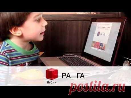 ▶ Навчити читати за десять хвилин - YouTube