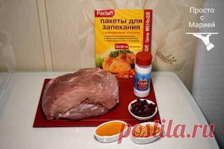 Попробовала в гостях запечённую свинину, взяла рецепт и запекла дома сразу же 1,5 кг: ну очень вкусно, а делать легко и просто | Просто с Марией | Яндекс Дзен
