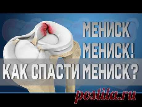 Разрывы, травмы, повреждения мениска. Резать или лечить? | Доктор Демченко