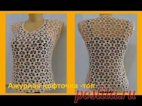 Нежная,ажурная кофточка-топик,вязание крючком,crochet blouse (В № 135) - YouTube