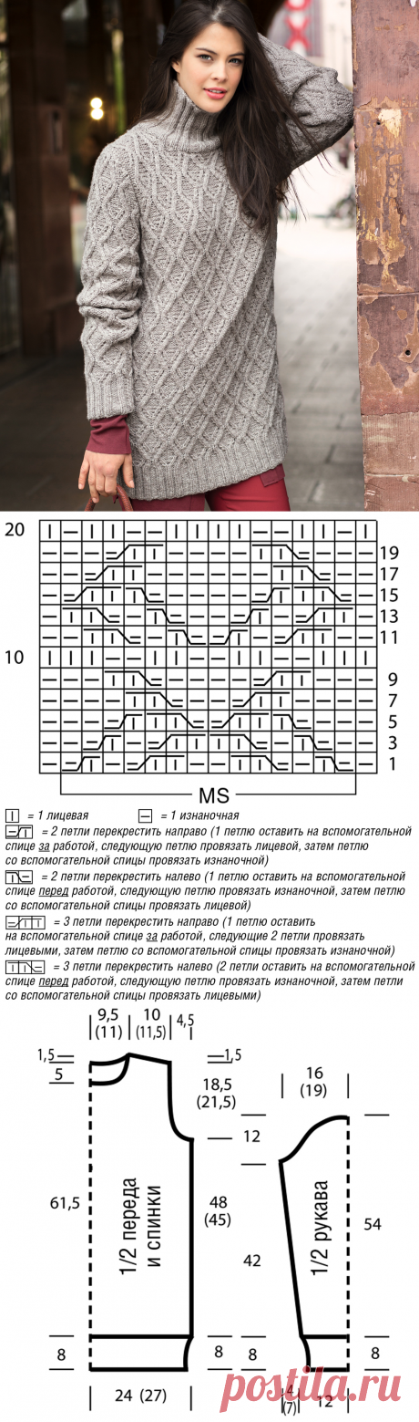 Удлиненный свитер с узором из ромбов - схема вязания спицами. Вяжем Свитеры на Verena.ru