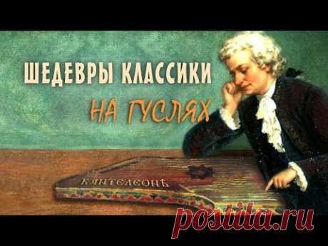 Известнейшие Мелодии Классической Музыки на Гуслях