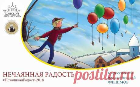 Православные, присоединяйтесь   #Православие #Нечаянная_Радость #Рождество #Милосердие