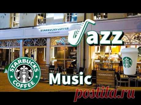 Лучшее из музыкальной коллекции Starbucks - 3 часа плавного джазового фортепиано