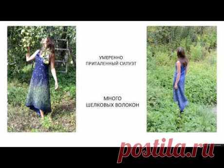 Открытый вебинар Школы Войлока МАСТЕРФЕЛТ