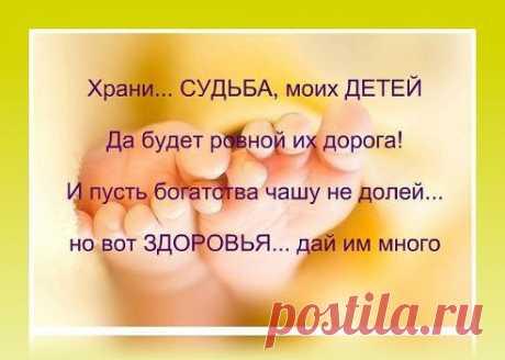молитва каждой мамы Ирина Лялина (Исаева) Истина!