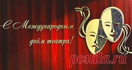 День театра в 2020 году: какого числа, дата праздника