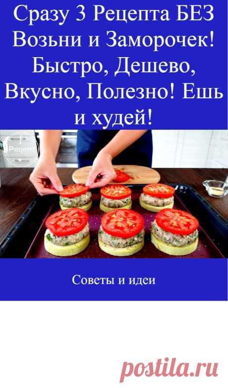 Сразу 3 Рецепта БЕЗ Возьни и Заморочек! Быстро, Дешево, Вкусно, Полезно! Ешь и худей!