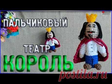 М.К Пальчиковый кукольный театр КОРОЛЬ (Сборка) Пальчиковый театр Кот в сапогах - YouTube