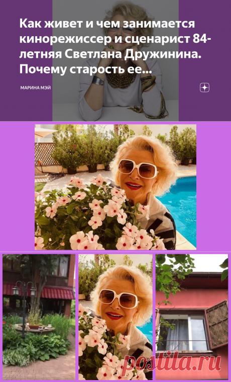 Как живет и чем занимается кинорежиссер и сценарист 84-летняя Светлана Дружинина. Почему старость ее сторонится | Марина Мэй | Яндекс Дзен