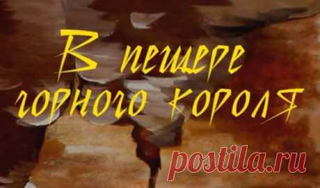 Эдвард Григ - «Пер Гюнт» - Дюк Эллингтон