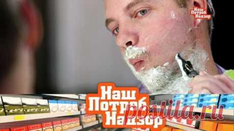 Как и чем лучше бриться, все об орехах и эффективность лимфодренажа кожи // НашПотребНадзор // передачи телеканала, онлайн-вещание НТВ, программа передач