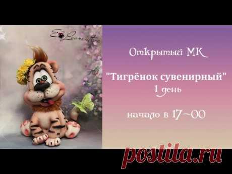 "Мастер-класс ""Тигрёнок сувенирный"" 1 день. Автор Елена Лаврентьева"