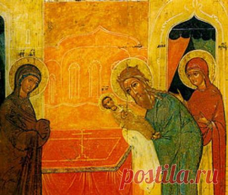 Сретение Господне | Сретение Господне