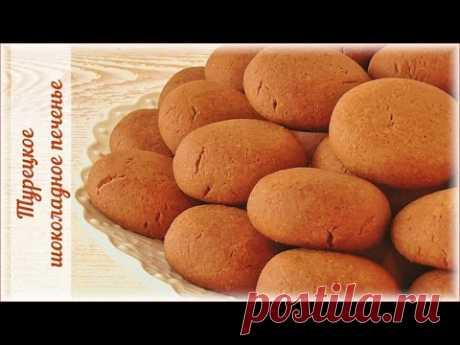 Турецкое шоколадное печенье - ооочень рассыпчатое! - YouTube