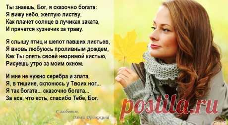 Ты знаешь, Бог, я сказочно богата (Дрожжина Ольга) / Стихи.ру