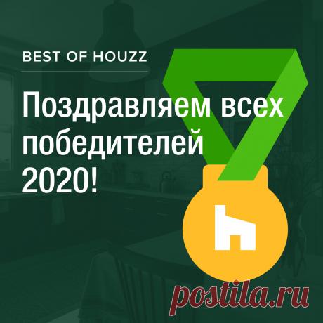 Объявлены результаты премии Best of Houzz 2020! Поздравляем всех победителей в категории «Дизайн» и «Клиентский сервис» На странице премии можно посмотреть не только российские результаты, но всех призеров в 15 странах мира. Сортируйте по стране, городу и интересующей вас комнате