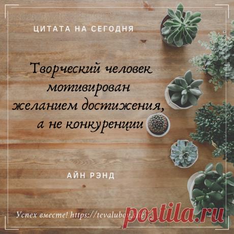 ДРУГОЙ ВЗГЛЯД НА НОВЫЕ ВОЗМОЖНОСТИ. @lubovteva  Жизнь движется только вперед. Она не может, как человек, оглядываться назад. В этом нашем новом мире на смену старому, отжившему, пришли и продолжают…(чтобы прочитать дальше жмите на ссылку).