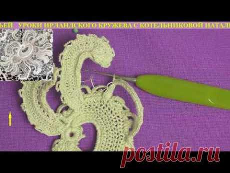 вязание крючком в стиле венецианского кружева ВИНТАЖНОЕ ОПЛЕЧЬЕ 4часть-1го элемента