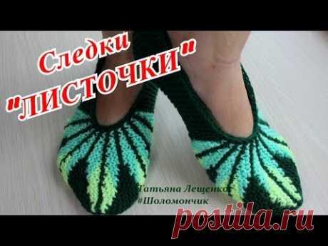 "Мастер-класс СЛЕДКИ ""ЛИСТОЧКИ"" | Master class slippers ""LEAFLETS"""