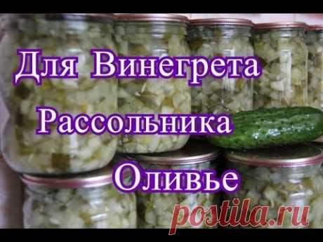 Заготовка из огурцов. Для оливье, винегрета, рассольника — Яндекс.Видео