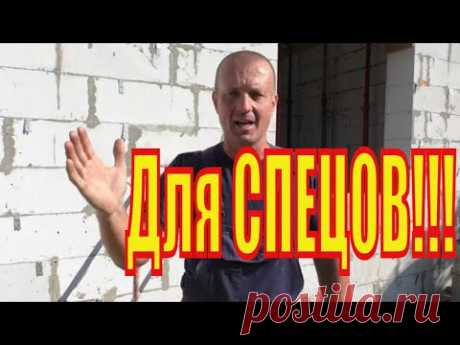 СТРОГО для МАСТЕРОВ и СПЕЦИАЛИСТОВ!!!