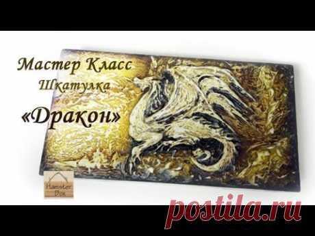 Мастер класс Шкатулки / Купюрницы с объемным декором (барельеф)