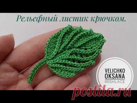 Рельефный листик крючком. Мотив для ирландского кружева. Irish lace. - youtube.