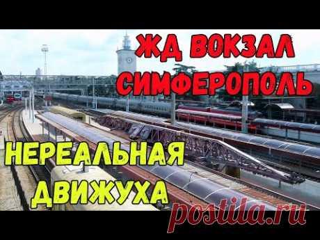Крым 2020 Ж/Д вокзал СИМФЕРОПОЛЬ.Куда прибывают поезда.Тайны и загадки.Вокзал после ОБНОВЛЕНИЯ.