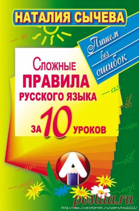 Сложные правила русского языка за 10 уроков .