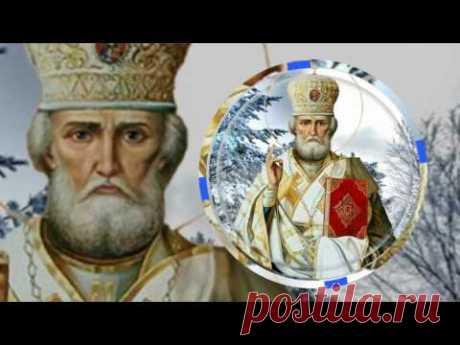 С праздником Миколы! Днём памяти святителя Николая, архиепископа Мирликийского