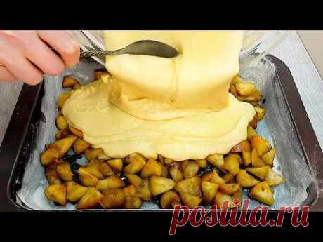 Простой рецепт яблочного пирога, вы будете делать его каждый день. Просто и очень вкусно #067