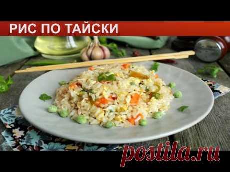 КАК ПРИГОТОВИТЬ РИС ПО ТАЙСКИ? Простой и рассыпчатый жареный рис по-тайски с яйцом и овощами