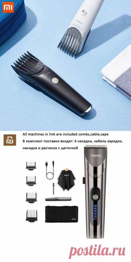 Youpin RIWA RE 6305 моющиеся Перезаряжаемые металлический корпус машинка для стрижки волос Профессиональная Парикмахерская Машинка для стрижки с резчик углеродистой стали головка | Машинки для стрижки волос