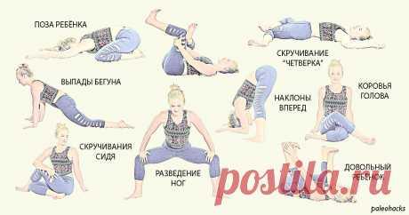 9 упражнений на растяжку, которые спасут вас от острой боли в пояснице И позволят, наконец, разогнуться.