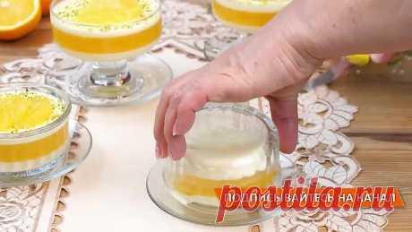 Освежающий сливочно-апельсиновый десерт! Вкуснее всего из натурального сока