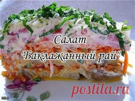 """Салат """"Баклажанный рай""""  Вкусный, легкий, овощной.  Ингредиенты:  2 баклажана, 2 луковицы, 3 моркови, 4 помидора, 1 зубчик чеснока, майонез,соль, зелень петрушки и укропа, масло для жарки."""