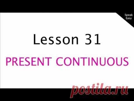 Урок 31, английский язык для начинающих, Present Continuous