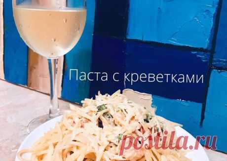 (3) Паста с креветками - пошаговый рецепт с фото. Автор рецепта Галия Грушевая . - Cookpad