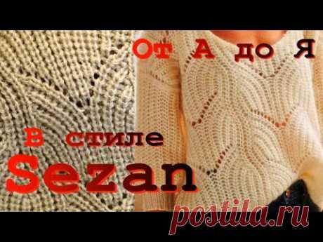 Джемпер Sezan из пушистой нитки/Сборка скосов плеча, как скосы вязать и обвязка горловины айкордом.