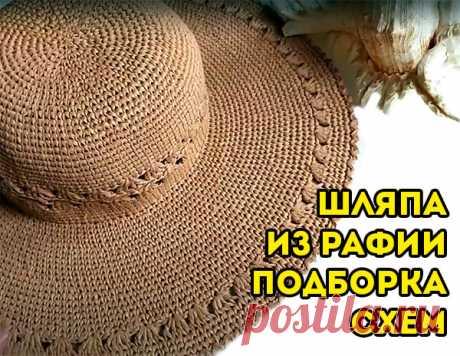 Шляпа из рафии крючком, подборка схем и мастер-классов.