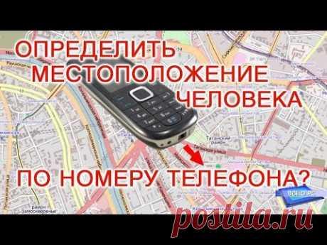 Как узнать местоположение человека по номеру телефона, да ещё и онлайн бесплатно и без регистрации?