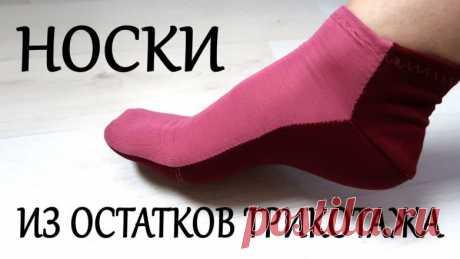 Носочки-тапочки из остатков трикотажа Впервые я увидела и купила трикотажные шитые носочки для ухода за стопами ног. Не подумайте, что это реклама, я хочу обратить ваше внимание на их цену и стоимость доставки. Да и разновидностей косметических носков множество. Моя статья не о том, как купить носки, а о том, как сшить носки самой из подручных материалов ничего не […] Читай дальше на сайте. Жми подробнее ➡