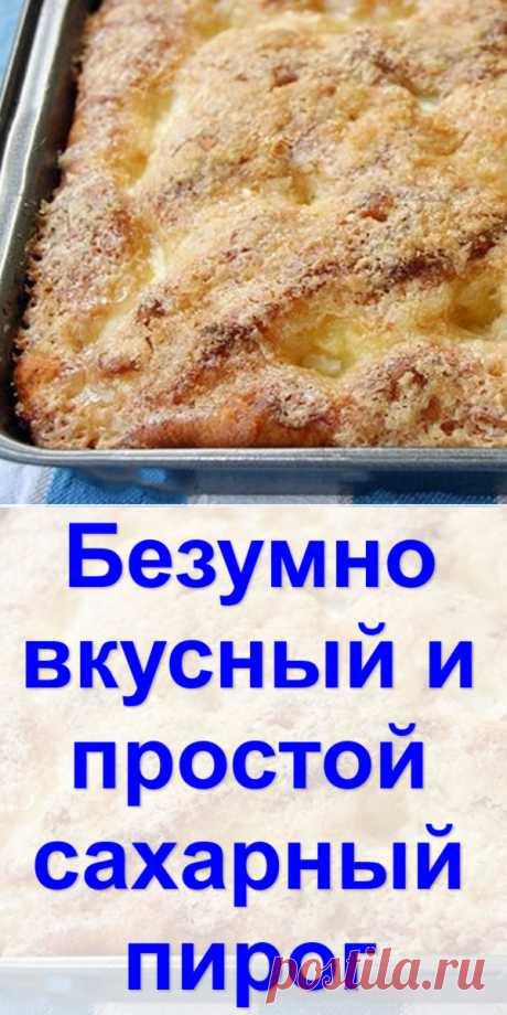 Безумно вкусный и простой сахарный пирог - Готовим с нами