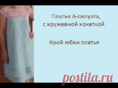 Платье А - силуэта раскрой юбки. Часть 2