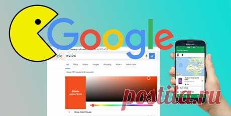 Особенности поисковой строки Google Рассмотрим некоторые интересные и полезные особенности поисковой строки google.