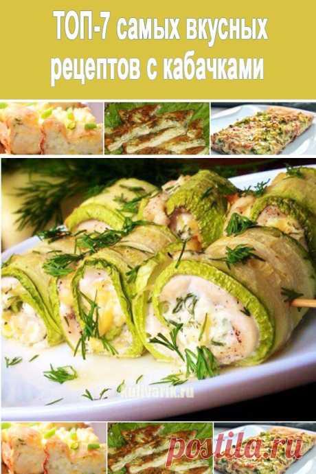 ТОП-7 самых вкусных рецептов с кабачками - Кулинария