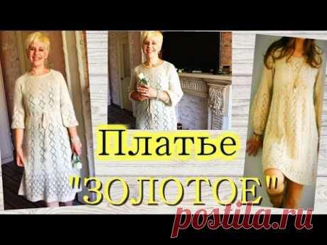 Красивейшее вязаное Платье Золотое Готово