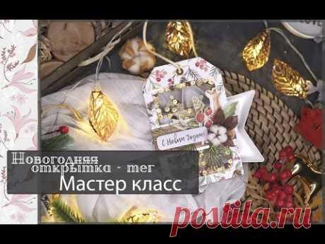 Новогодняя открытка - тег \МАСТЕР КЛАСС\Конкурс \скрапбукинг